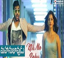 Kiss Me Baby Song Telugu