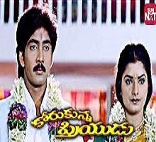 Korukunna Priyudu Songs Telugu