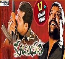 Kubusam Songs Telugu