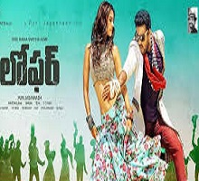 Loafer Songs Telugu