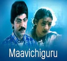 Maavi Chiguru Songs Telugu