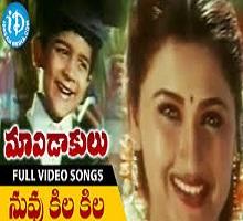 Maavidakulu Songs Telugu