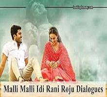 Malli Malli Idi Rani Roju Songs Telugu