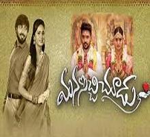 Manasichi Choodu Songs Telugu