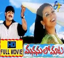 Manasulo Maata Songs Telugu