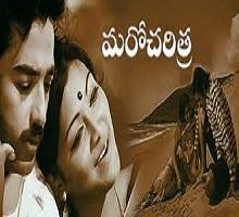 Maro Charitra Songs Telugu