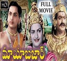 Maya Bazaar Songs Telugu