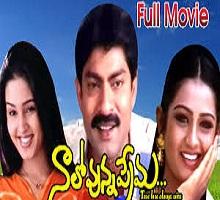 Naalo Vunna Prema Songs Telugu