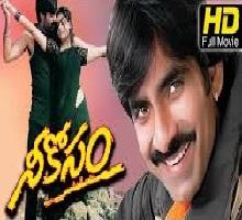 Nee Kosam Songs Telugu