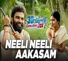 Neeli Neeli Aakasam Song Telugu