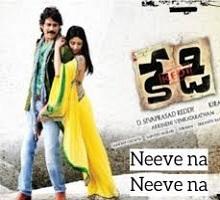 Neeve Na Neeve Na Song Telugu