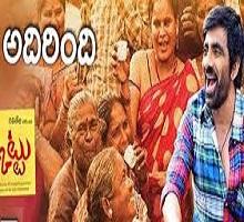 Nela Ticket Songs Telugu