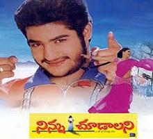 Ninnu Choodalani Songs Telugu