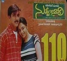 Nuvve Kavali Songs Telugu