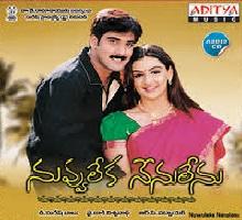 Nuvvu Leka Nenu Lenu Songs Telugu