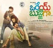 Orey Bujjiga Songs Telugu