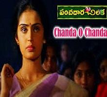 Panchadara Chilaka Songs Telugu
