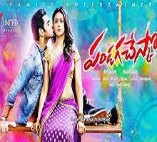 Pandaga Chesko Songs Telugu