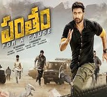 Pantham Songs Telugu