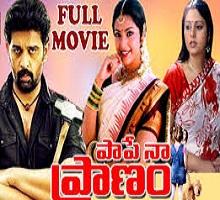 Pape Naa Pranam Songs Telugu