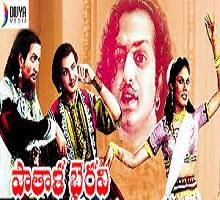 Pathala Bhairavi Songs Telugu