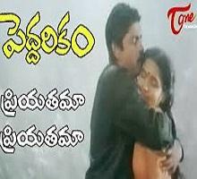 Peddarikam Songs Telugu