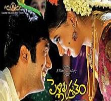 Pelli Pusthakam Songs Telugu