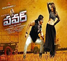 Power Songs Telugu