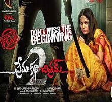 Prema Katha Chitram 2 Hd Songs