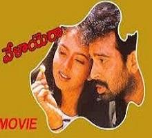 Premaku Velayara Songs Telugu