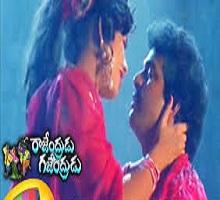 Rajendrudu Gajendrudu Songs Telugu