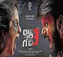 Raju Gari Gadhi 3 Songs Telugu