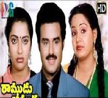 Ramudu Bheemudu Songs Telugu
