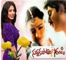Sarduku Podaam Songs Telugu