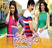 Sarocharu Songs Telugu