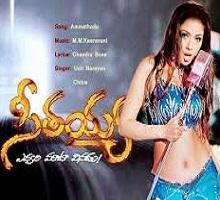 Seethaiah Songs Telugu