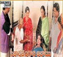 Seetharatnam Gari Abbayi Songs Telugu
