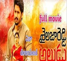 Shailaja Reddy Alludu Songs Telugu