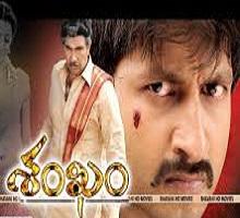 Shankam Songs Telugu