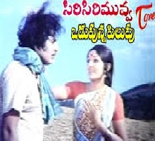Siri Siri Muvva Songs Telugu