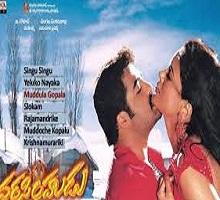 Slokam Song Telugu