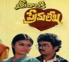 Srivariki Premalekha Songs Telugu