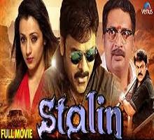 Stalin Songs Telugu