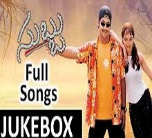 Subbu Songs Telugu
