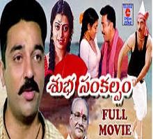 Subha Sankalpam Songs Telugu