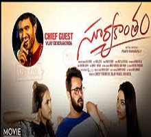 Suryakantam Songs Telugu