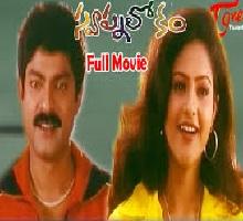 Swapna Lokam Songs Telugu