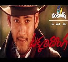 Takkari Donga Songs Telugu