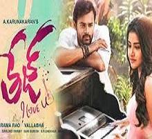 Tej I Love You Songs Telugu
