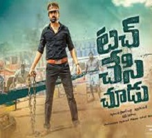 Touch Chesi Chudu Songs Telugu